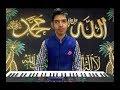 Mera Koi Nahi Hai Tere Siwa - Qawwali (Piano Cover) || By Bilal Khan Malwan