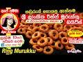✔ ඇත්තම ශ්රී ලාංකික රින්ග් මුරුක්කු රෙසිපිය Real Sri lankan ring murukku by Apé Amma