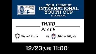 2018年12月23日(日)2018Jリーグインターナショナルユースカップ...