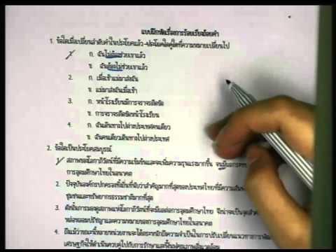 ปี 2556 วิชา ภาษาไทย ตอน การร้อยเรียงถ้อยคำ ตอนที่ 1