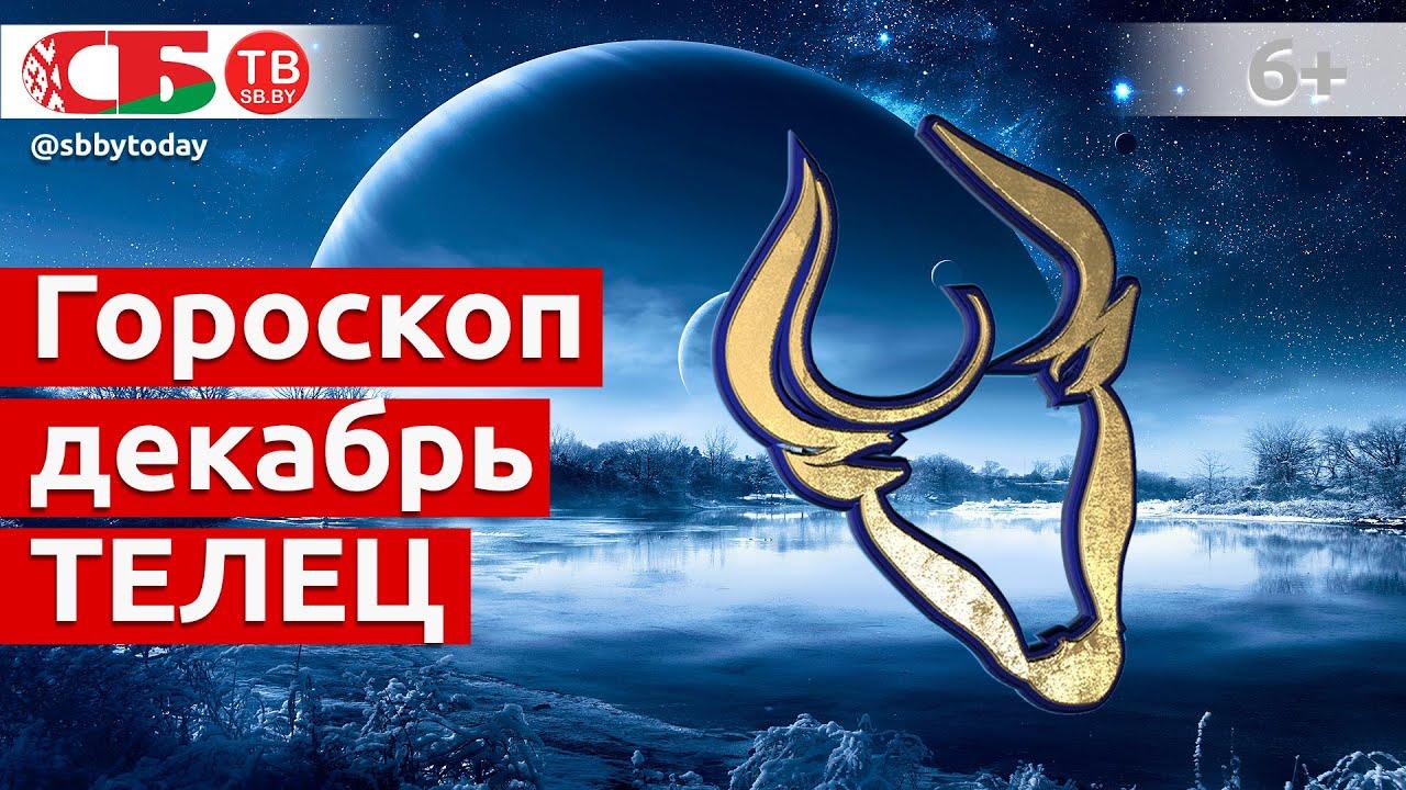 Гороскоп для знака Зодиака Телец на декабрь 2020. Астропрогноз на удачу, здоровье, благополучие