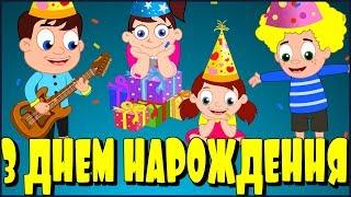 З Днем Народження | Дитячі Пісні | Ми вітаєм тебе | Дитинство TV