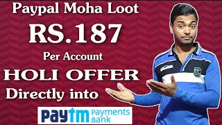 PAYPAL HOLI MOHA LOOT 💰 ₹187 Add Money Account Directly into Paytm / BANK With Live Proof