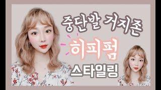 여자헤어 미디움머리(거지존머리) 풍성한 웨이브 히피펌 헤어스타일링~!!