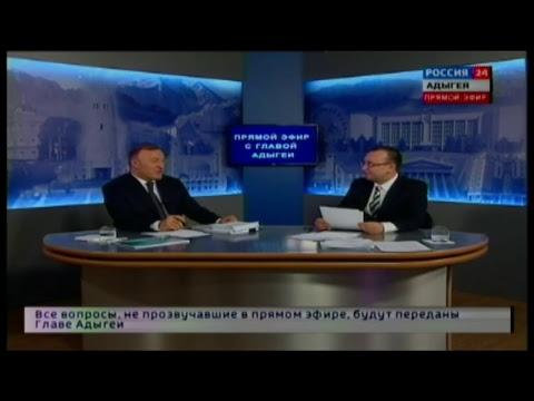 Прямой эфир с Главой Республики Адыгея Муратом Кумпиловым
