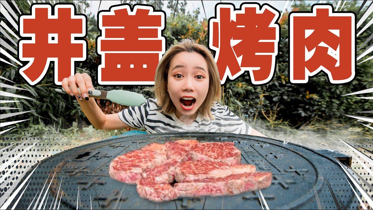 用40斤纯铁大井盖!烤高级牛排是什么味?| BBQ