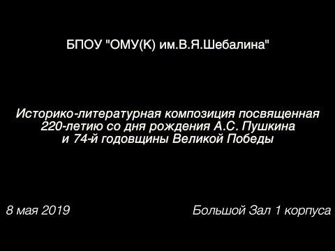 8 мая 220летие Пушкина ОМУ(К)