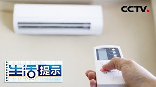 《生活提示》 20190714 空调加制冷剂也有学问| CCTV