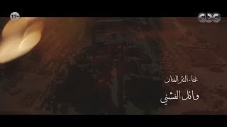 """تتر مسلسل طايع .. غناء الفنان وائل الفشني """" خسارة الحر """""""