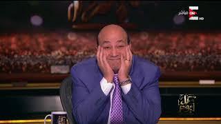 كل يوم - رد فعل غريب وتعبيرات أغرب من عمرو أديب بعد فوز الأهلي 3 - 0 على الزمالك في الدوري