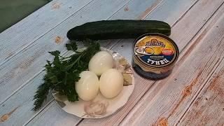 Вкусный и простой салат с тунцом.