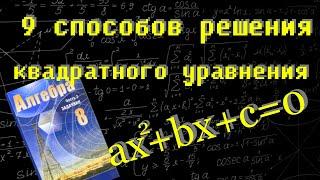 9 Способов решения квадратного уравнения