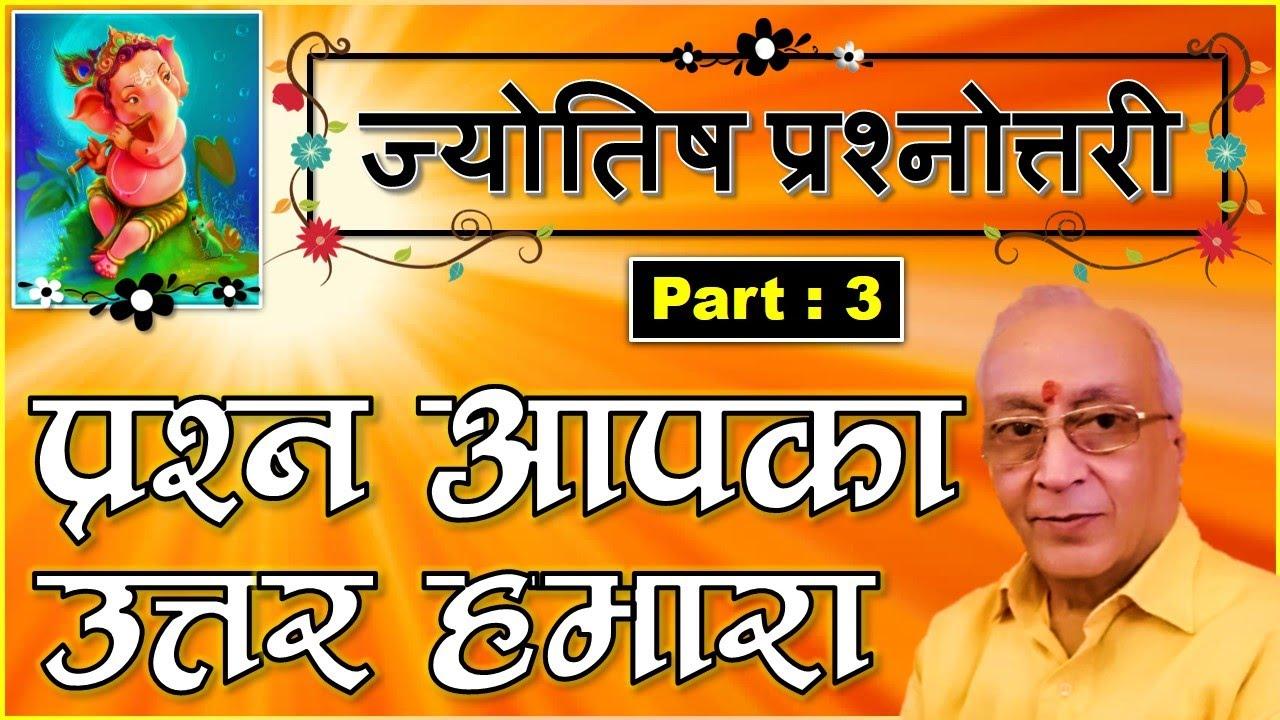 ज्योतिष प्रश्नोत्तरी - 08 July 2020 || Part 3 || Jyotish Prashnotari