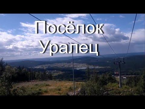 посёлок Уралец, Свердловская область 7-8 августа 2015 г.