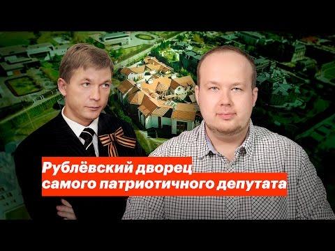 Рублевский дворец самого