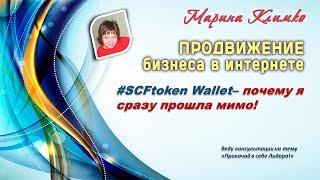 #SCFtoken Wallet– почему я сразу прошла мимо!