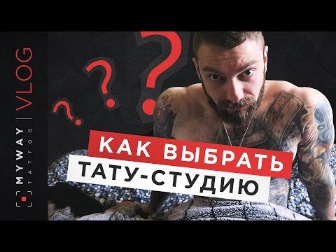 Тимати feat. LOne, Джиган, Варчун, Крэк, Карандаш - TATTOO