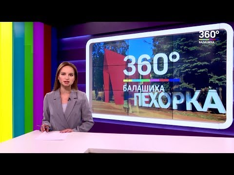 НОВОСТИ 360 БАЛАШИХА 01.08.2019