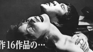 廃盤となり、レンタルもなく入手困難だった若松孝二の強烈な初期傑作群...