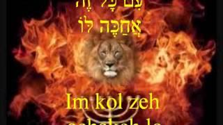 ANI MA'AMIN ( I believe ) - Israel Dance
