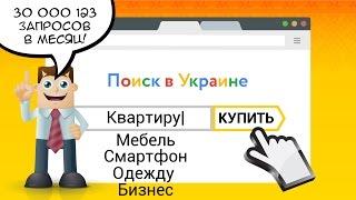 Доска объявлений Украины — Подать объявление бесплатно(, 2017-03-08T17:02:48.000Z)