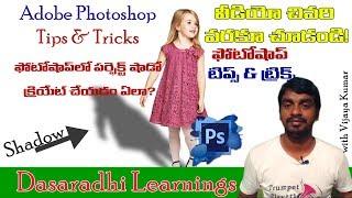 كيفية إنشاء الكمال الظل على الصور الكائنات في فوتوشوب | Photoshop Tips & Tricks في التيلجو