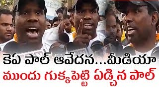 KA Paul Speech After His Nomination Rejected | KA Paul Press Meet | Why KA Paul Nomination Rejected