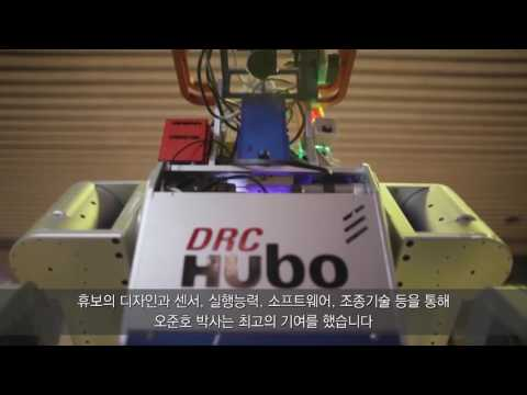 2016 The Ho-Am Prize in Engineering