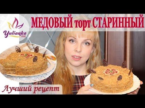 ВКУСНЕЙШИЙ ТОРТ МЕДОВИК. Самый ЛУЧШИЙ и простой рецепт Honey Cake Recipe