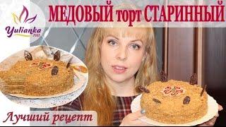 ВКУСНЕЙШИЙ ТОРТ МЕДОВИК. Самый ЛУЧШИЙ и простой рецепт! Honey Cake Recipe