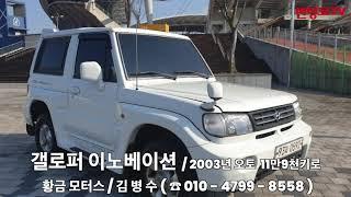 [번영로TV] 갤로퍼 이노베이션 ,황금 모터스 / 김 …