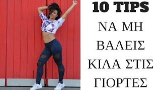 10 TIPS ΝΑ ΜΗ ΒΑΛΕΙΣ ΚΙΛΑ ΣΤΙΣ ΓΙΟΡΤΕΣ