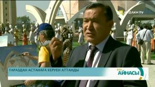 EXPO-2017: Тараздан Астанаға түйе, жылқы және ат арбалармен жарақталған керуен аттанды