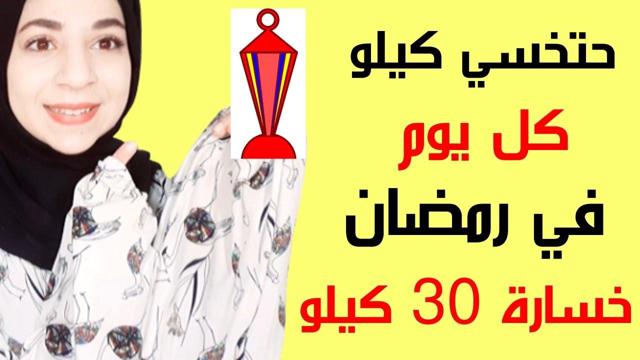 حنخس كل يوم كيلو رجيم شهر رمضان لخسارة 30 كيلو رجيم متنوع وفيه كل الاكل والحلويات Youtube