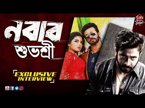 Nabab (2017) নবাব  Exclusive Subhashree | Shakib Khan | Interview