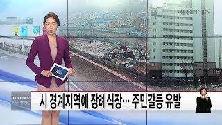 마포_시 경계지역에 장례식장… 주민갈등 유발(서울경기케…