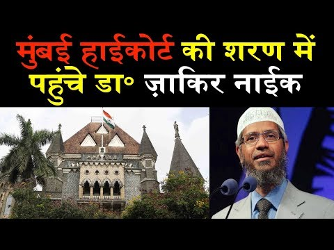 Mumbai Highcourt की शरण में पहुंचे Dr.Zakir Naik, देखिए कैसे/Zakir Naik News