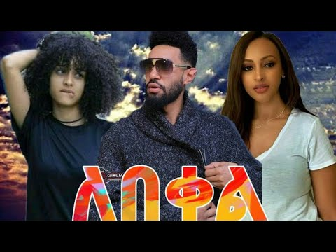 Download ለበቀል ሙሉ ፊልም Ethiopia new film 2020 - Ethiopia new movie 2020