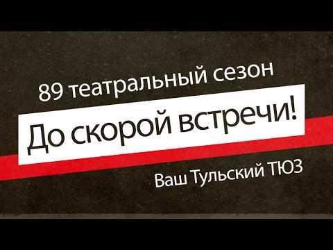 Тульский ТЮЗ. Репертуар на Октябрь