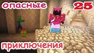 ч.25 Minecraft Опасные приключения - Железная дорога