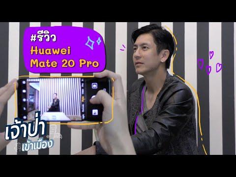 รีวิว Huawei Mate 20 Pro - วันที่ 07 Dec 2018