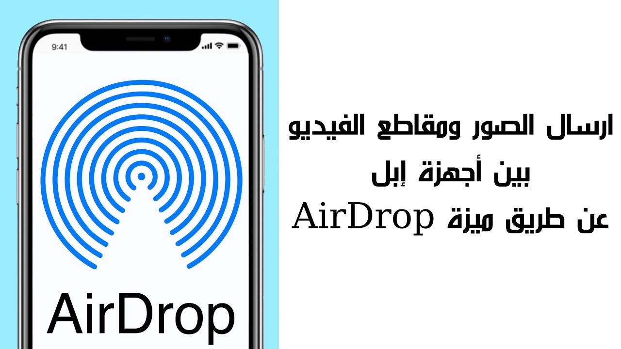 Photo of ارسال الصور ومقاطع الفيديو بين أجهزة إبل عن طريق ميزة AirDrop – ايفون