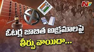 HC Postpone Verdict on Irregularities in Telangana Voters List To Oct 12 | NTV