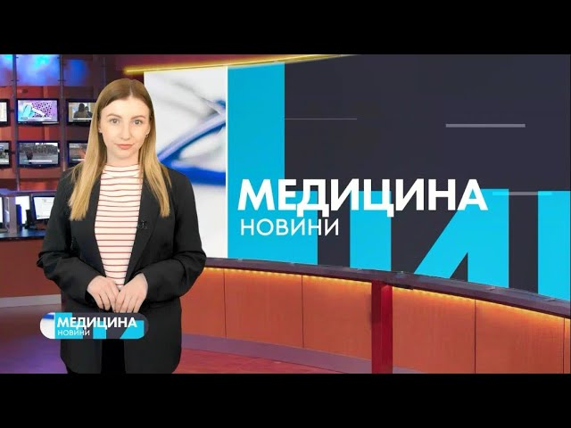 #МЕДИЦИНА_Т1новини | 25.03.2020