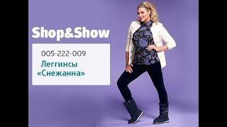 Леггинсы «Снежанна». Shop & Show (мода)