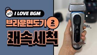 브라운 면도기 2분 쾌속세척 BGM 청소할때 듣기좋은 …