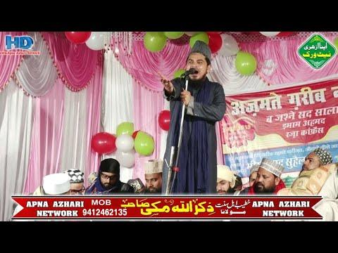 ईमान-ताजा-हो-गया-_जरूर-सुने-maulana-zikrullah-makki-(पार्ट-2)-03-मार्च-2019-#-azmat-e-garib-nawaz-co