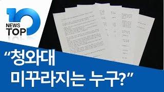 """""""청와대 미꾸라지는 누구?"""" thumbnail"""