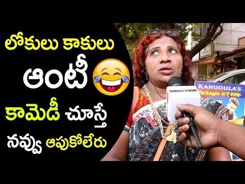 Lokulu Kakulu Aunty Full Videos | Y News Telugu | Y Media