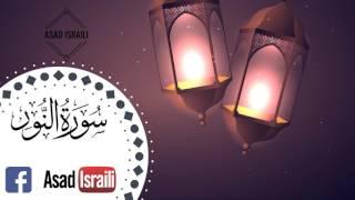 03 Surah Noor by Asad Israili[AsadIsaraili.cu.cc]